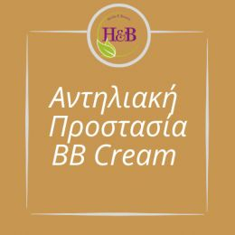 Αντηλιακή Προστασία- BB Cream  (4)