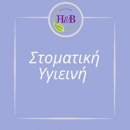 Στοματική Υγιεινή  (3)